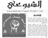Salió a la calle 'El Comunista', la nueva prensa marxista de Marruecos